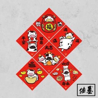 【貼春聯 過好年】佳墨-2021牛年春聯-牛寶寶-斗方-6入組(#書法 #春聯 #藝術 #設計 #生活)