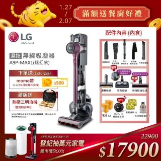 【買就送烘被機LG 樂金】A9+濕拖無線吸塵器 A9P-MAX1(大全配)