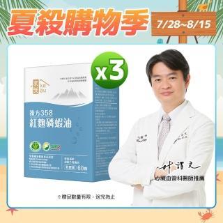 【家後】複方358紅麴磷蝦油3盒(翁家明俞小凡 有感推薦 通過台北醫學大學長達12週人體食用研究)