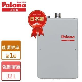 【Paloma】28L大水量熱水器 屋內FF強制供氣 主動式燃燒安全監控(PH2-28RDVS)