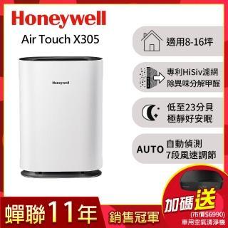 【美國Honeywell】Air Touch X305 空氣清淨機(X305F-PAC1101TW)