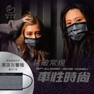 【愛貝恩】MIT雙鋼印成人醫用口罩-黑夜系列(30入*4盒)