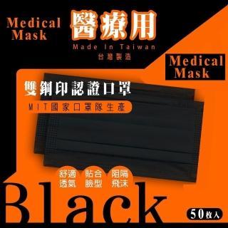 【清新宣言】雙鋼印成人用醫用口罩-穩重黑(50片/盒)/