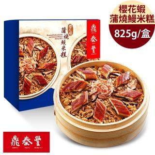 【鼎泰豐】櫻花蝦蒲燒鰻米糕(825g/盒)