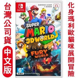 【Nintendo 任天堂】預購21/2/12發售★ NS Switch 超級瑪利歐3D世界+狂怒世界(-中文版)