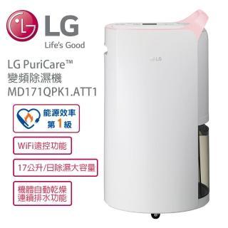 ★1月加碼送1500MO幣★送陶瓷電暖器【LG 樂金】一級能效17公升變頻除濕機◆WiFi遠控(MD171QPK1.ATT1)