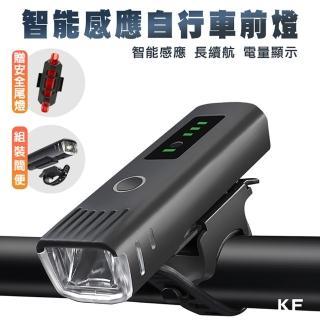 智能感應自行車燈組-贈安全尾燈(自行車燈 腳踏車燈 智能感應燈)