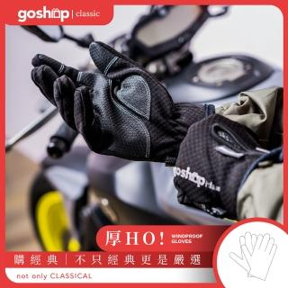 【goshop classic】厚-HO!機車騎士手套(防風|防水|防寒|保暖|觸控)