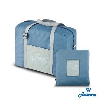 【Arowana 亞諾納】加價購大容量摺疊拉桿收納旅行袋(顏色隨機出貨)