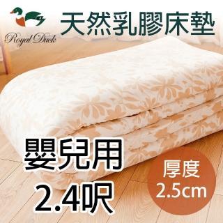 【名流寢飾】ROYAL DUCK.100%天然乳膠床墊.嬰兒床尺寸(厚度2.5公分)