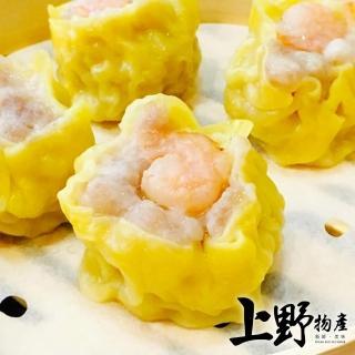 【上野物產】港式干蒸金黃燒賣