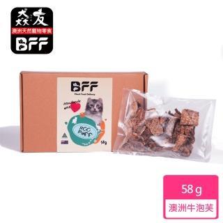 【BFF 猋友】澳洲 貓咪 棉花牛泡芙 58g(天然貓零食;刷口解憂; 訓練好幫手)