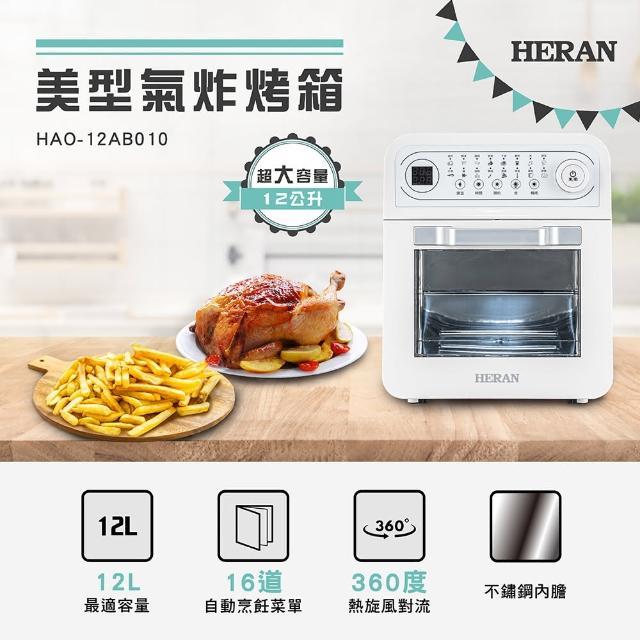 【HERAN禾聯★】12公升360度熱旋風美型氣炸烤箱(HAO-12AB010)/