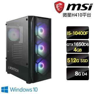 門號購優惠【微星平台】I5六核1650D6效能Win10主機(I5-10400F/8G/512GB