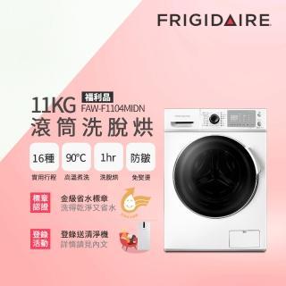 【Frigidaire富及第】11KG洗脫烘變頻式滾筒洗衣機
