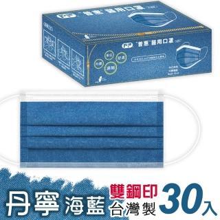 【普惠醫工】成人平面醫用口罩-丹寧海藍(30片/盒)