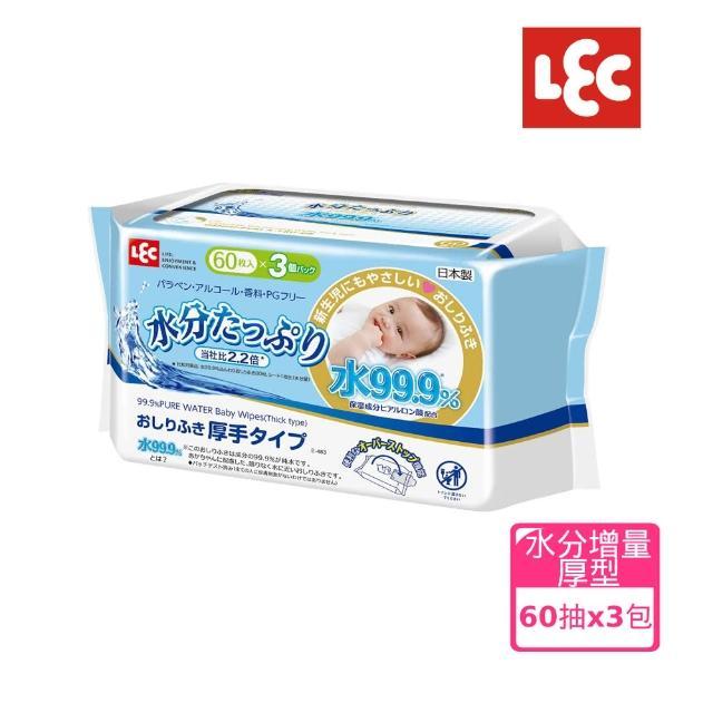 【LEC】純水99.9%水分增量厚型濕紙巾(60枚x3入)/