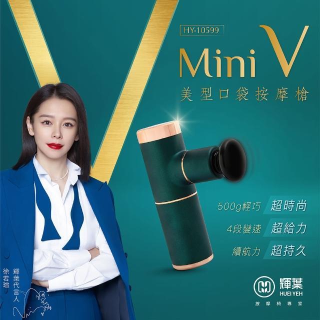 輝葉miniV專業級美型口袋按摩槍/