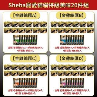 【Sheba】momo獨家組寵愛貓咪20件組(金罐85g12入+餐包70g8入)