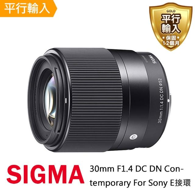 【Sigma】30mm F1.4 DC DN Contemporary For Sony E接環(平行輸入 -送 UV保護鏡+吹球清潔組)