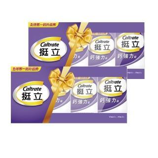 【挺立】鈣強力錠禮盒176錠X2盒(添加鎂鋅銅錳 保護更完整)