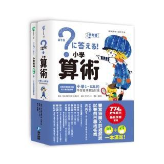 小學算術:小學1~6年的學習指導要點對應(512頁參考書+144頁題本,全套兩冊)/