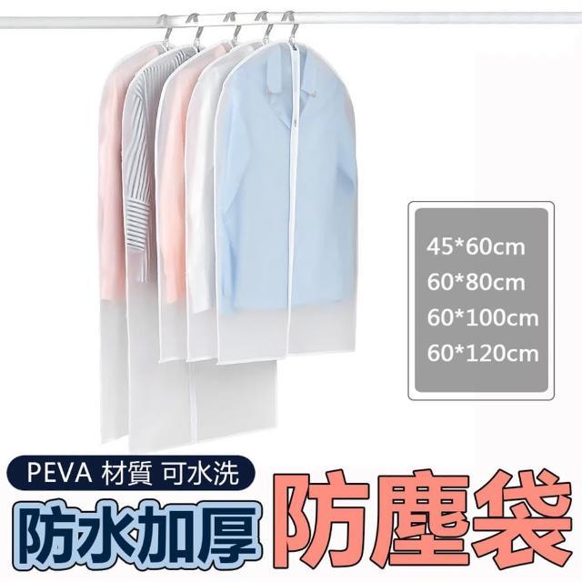 PEVA衣服防塵罩