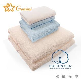 【Gemini 雙星】美國棉簡約素色毛巾