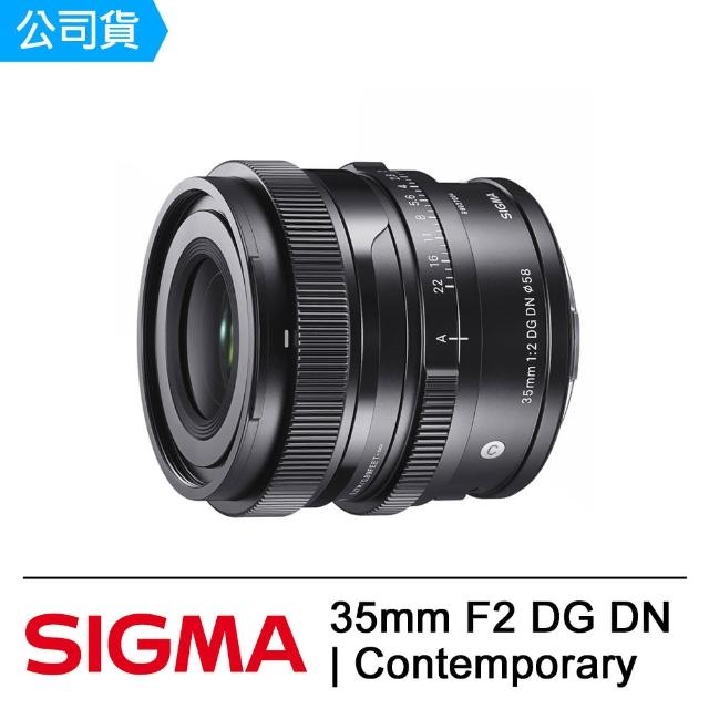 【Sigma】35mm F2 DG DN ∣ Contemporary(公司貨)