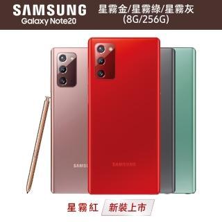 Google Nest Mini組【SAMSUNG 三星】Galaxy Note 20 5G 6.7吋三主鏡超強攝影旗艦機(8G/256G)
