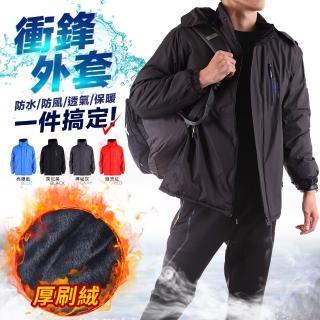【YT shop】地表最強衝鋒外套 防風禦寒 防潑水 鎖溫蓄熱 刷毛衝鋒外套 四色(有加大尺碼)