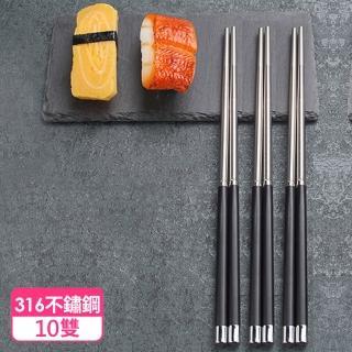 正宗316不鏽鋼合金筷子(10雙/包)