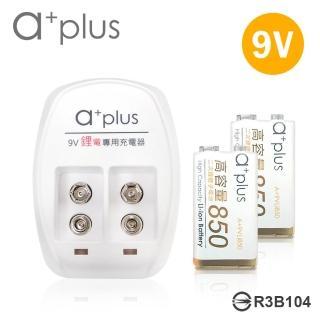 【a+plus】高容量 9V鋰電充電組(附2顆電池)