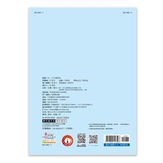 【世一】國小必背300英語單字練習簿(英語單字練習簿)