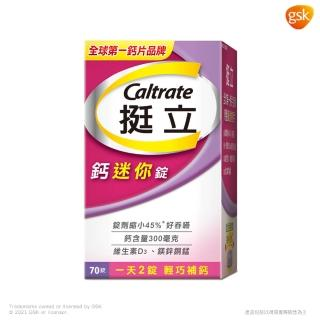 【挺立】鈣迷你錠 70錠/盒(一天2錠 輕巧補鈣)