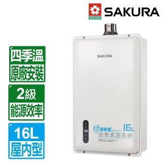 【送5%mo幣+吹風機-櫻花】16L四季溫智能恆溫強制排氣熱水器DH-1635E(限北北基送原廠基本安裝)
