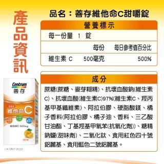 【善存】維他命C 甜嚼錠 60錠/盒(免配水 直接吃 一錠含500mg維他命C)