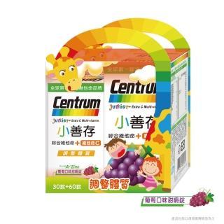 【小善存】綜合維他命+C 葡萄口味甜嚼錠 90錠/盒(成長發育首選 提升保護力)