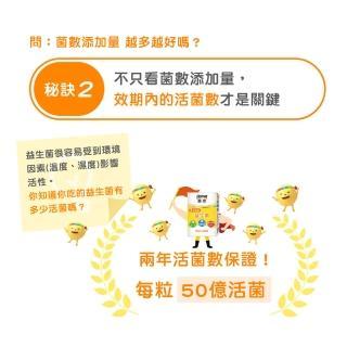 【買4送1】善存三效順暢益生菌膠囊 60粒X4+贈品60粒X1(益生質養好菌 鳳梨酵素助消化)