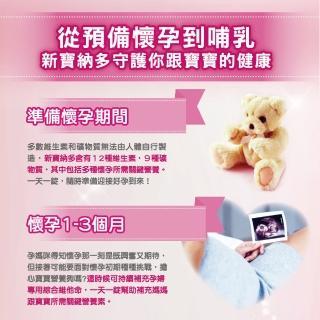 【新寶納多】孕婦綜合維他命 100錠(懷孕天天吃 哺乳繼續吃)