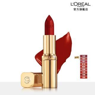 【LOREAL Paris 巴黎萊雅】極緻純色訂製唇膏 3.7g(#小妖金)