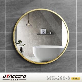 【JTAccord 台灣吉田】圓形耐蝕環保鋁框掛鏡80x80cm(鏡子)