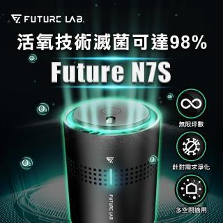 【Future Lab. 未來實驗室】FUTURE N7S 空氣淨化機(空氣淨化器 家用車用空氣清淨機 奈米活氧殺菌 活氧離子)