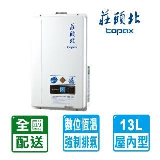 【買就送吹風機-莊頭北】13L數位恆溫強制排氣熱水器(TH-7138FE 全國配送不含安裝)