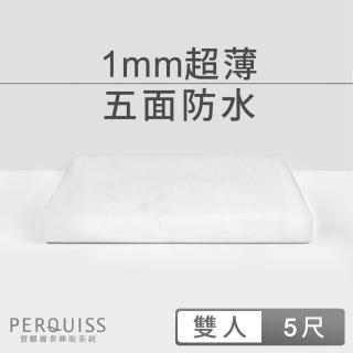 【寶麒麗泰】無存在感防水Q氧保潔墊