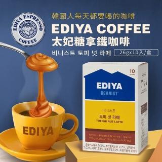 【EDIYA COFFEE】太妃糖風味拿鐵(20g*10入/盒; 韓國代表性咖啡品牌)