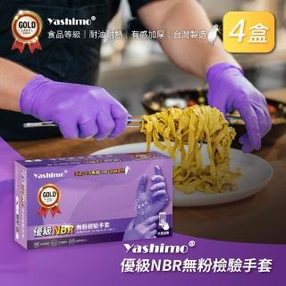 【Yashimo】優級MIT紫色NBR無粉檢驗手套-加厚款(台灣製/NBR檢驗手套/可觸控螢幕/100入/4盒入)