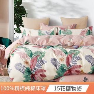 【FOCA 贈天絲枕套X2】200織精梳棉兩用被舖棉床罩組(雙人/加大 多款任選)