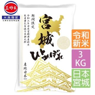 【三好米】日本宮城一見鍾情米 3Kg(一等米)