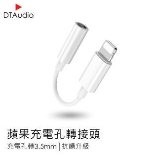 【聆翔】充電孔轉3.5mm耳機轉接線(音源轉接器